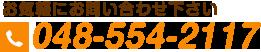 ひまわり鍼灸整骨院 048-554-2117