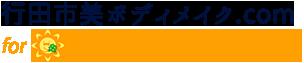 行田市美ボディメイク.com  for ひまわり鍼灸整骨院
