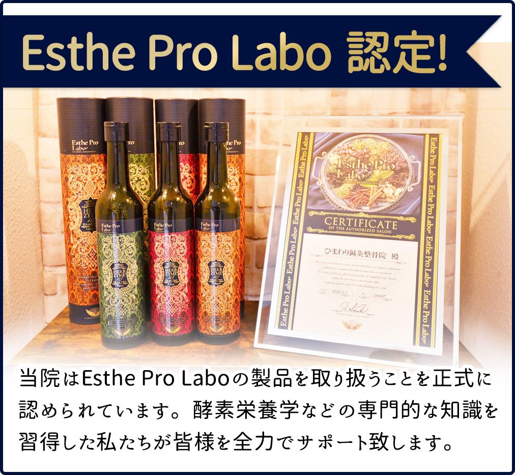 Esthe Pro Labo 認定