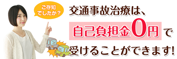 自己負担金0円