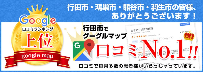 行田市でグーグルマップ口コミNo1