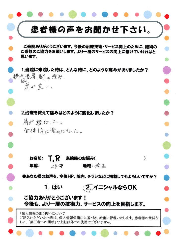 T.R様 28歳 埼玉
