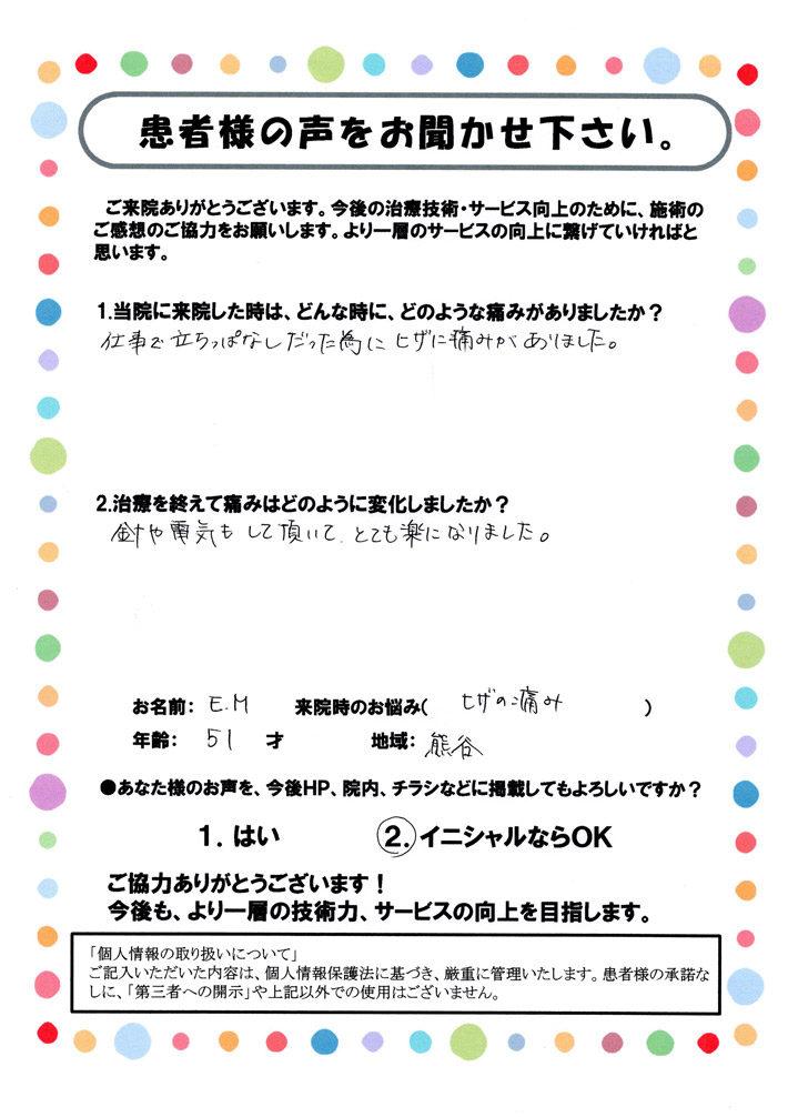 E.M様 51歳 熊谷 ヒザの痛み