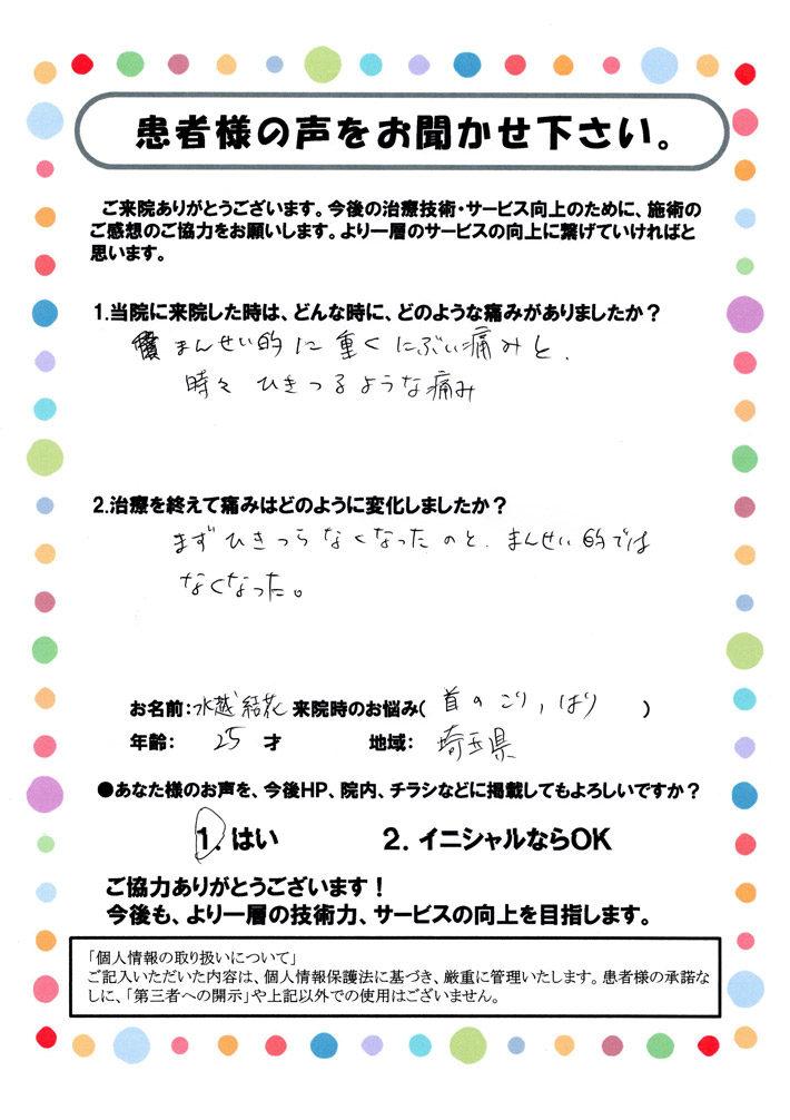 水越 結花様 25歳 埼玉県 首のこり・はり