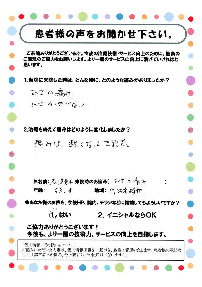 石川 美恵子様 63歳 行田市持田 ひざの痛み