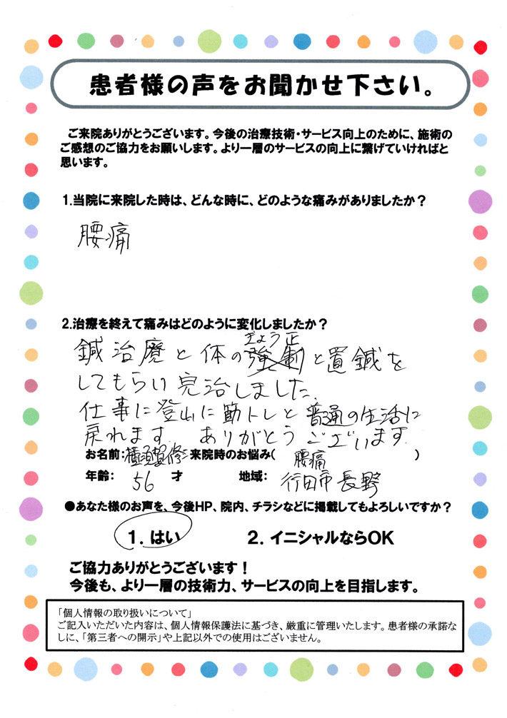 横須賀 修三様 56歳 行田市長野 腰痛