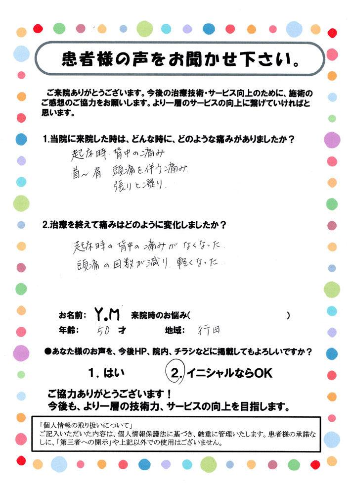 Y.M様 50歳 行田