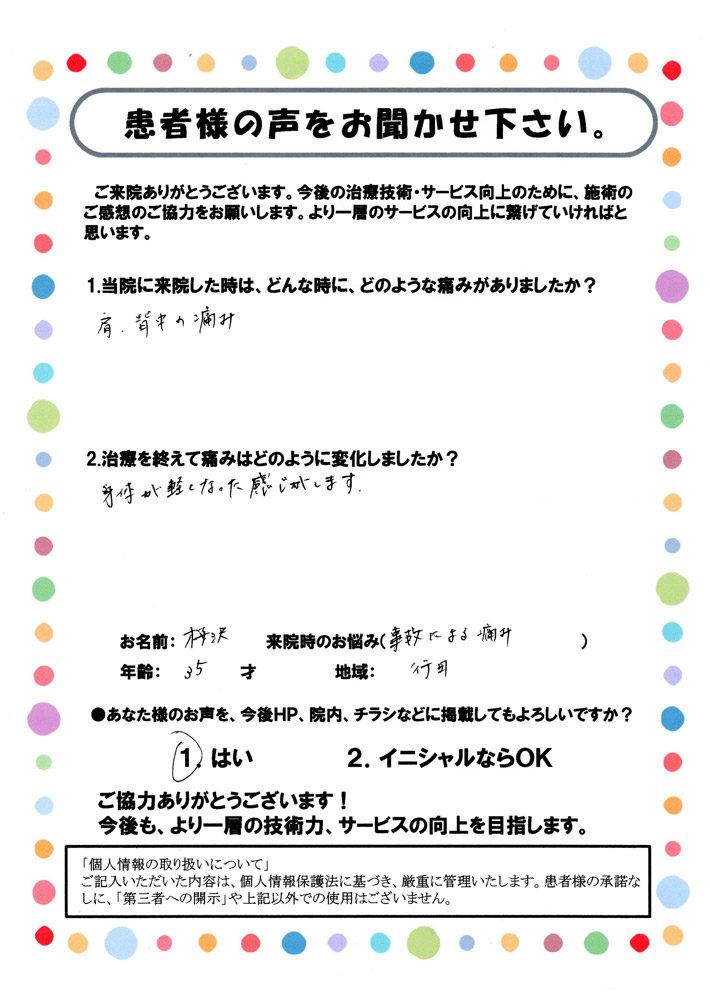 桜沢様 35歳 行田 事故による痛み