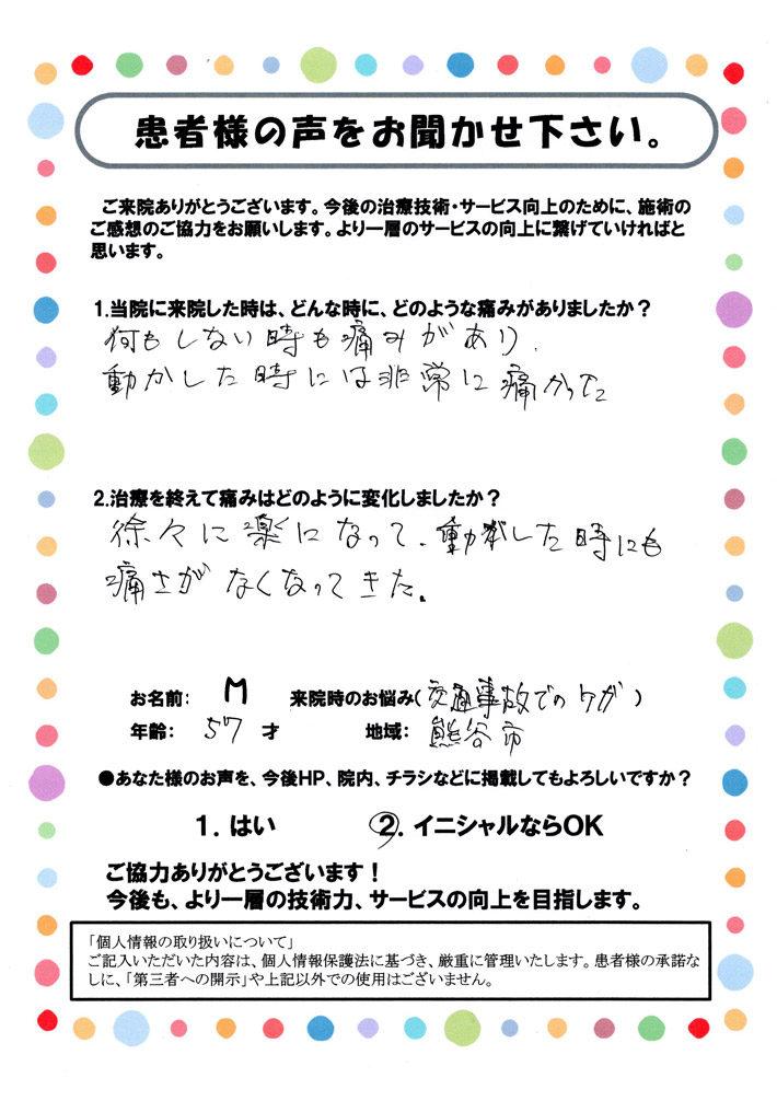 M様 57歳 熊谷市 交通事故でのケガ