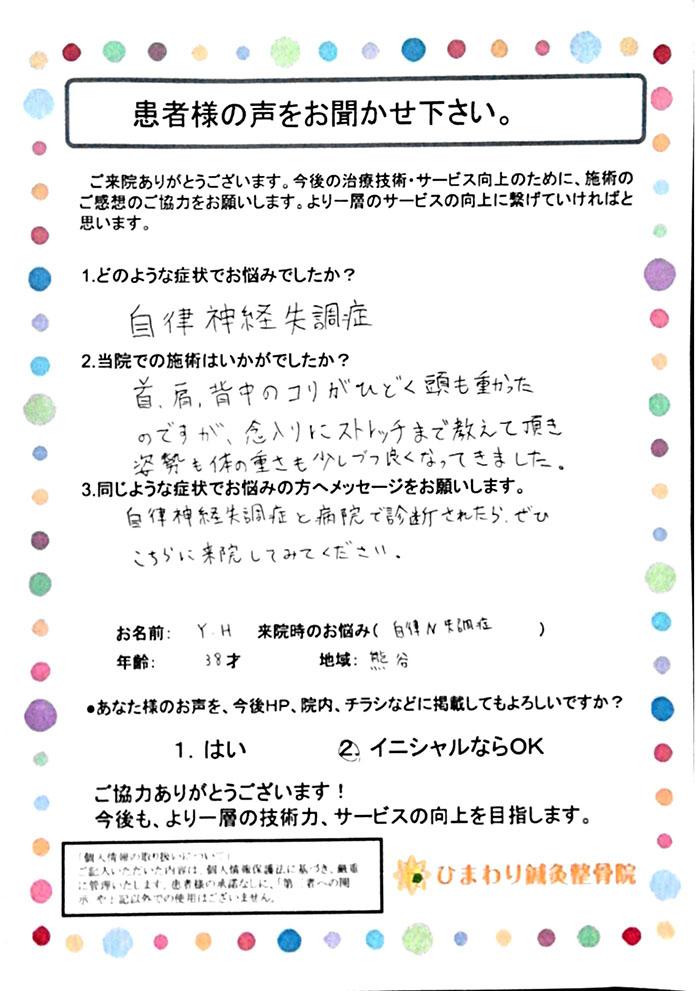 Y.H様 自律神経失調症 38歳 熊谷